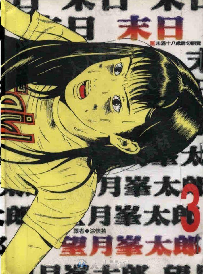 日本画师望月峰太郎《末日》全卷漫画集