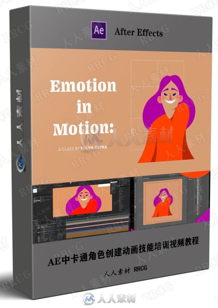 AE中卡通角色创建动画技能培训视频教程