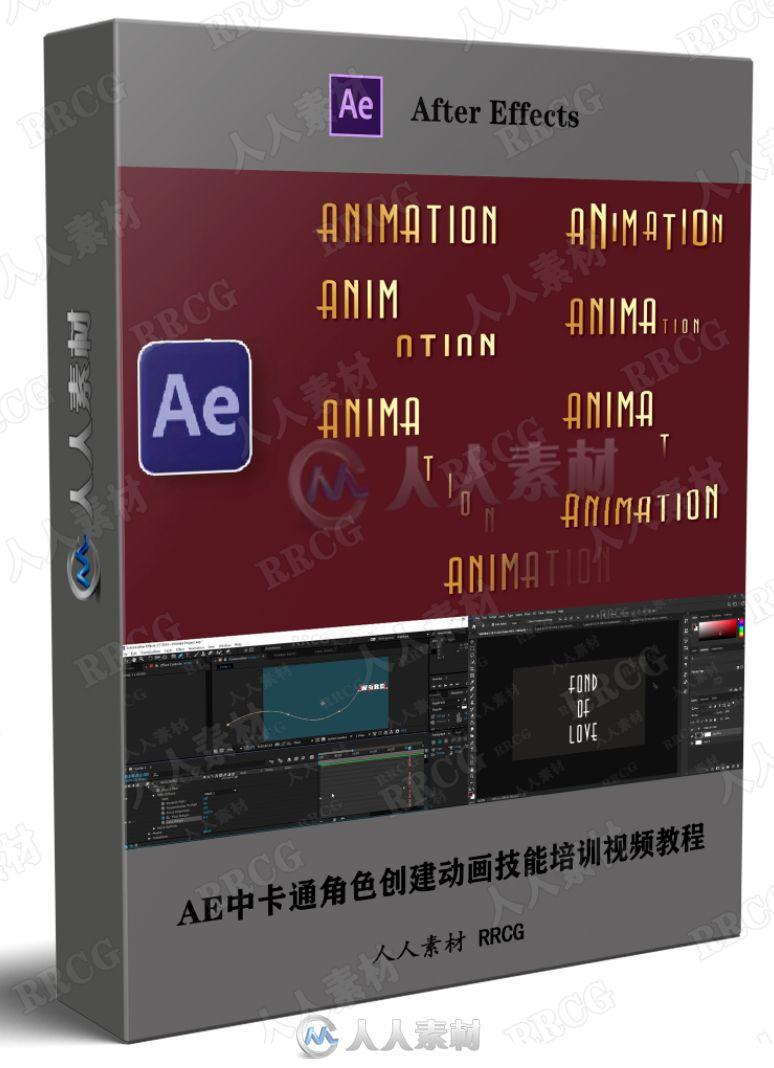 AE创建文本动画效果完整技能培训视频教程
