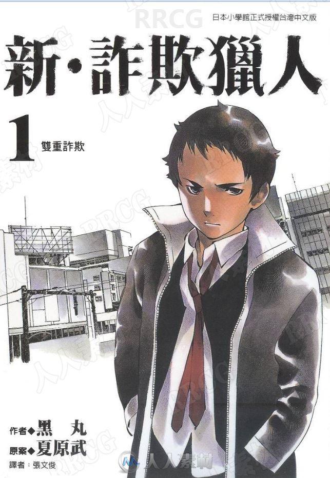 日本画师黑丸《新诈欺猎人》6卷漫画集