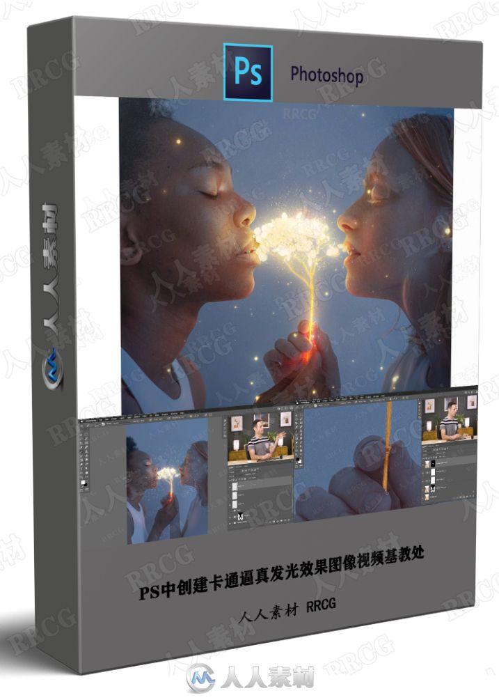 PS中创建卡通逼真发光效果图像视频教程