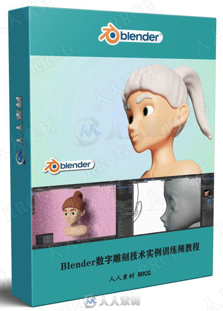 Blender数字雕刻技术实例训练频教程