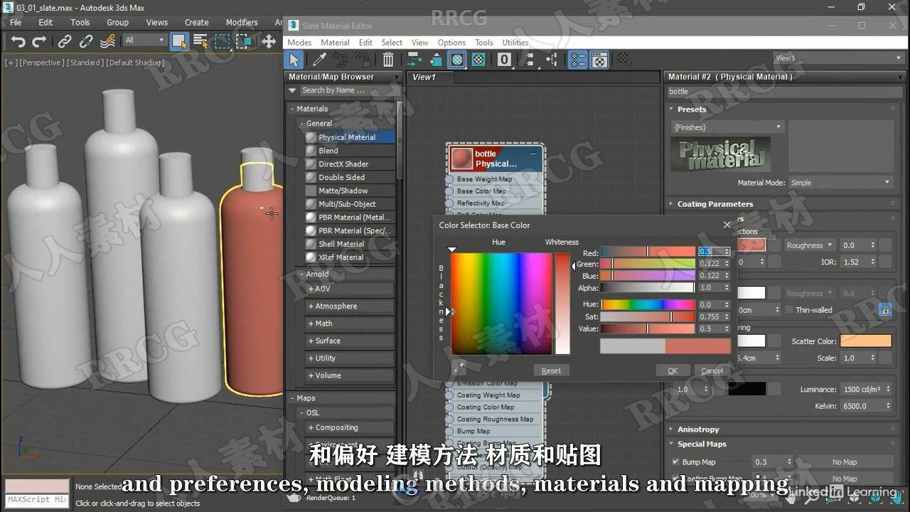 【中文字幕】3dsMax 2022快速入门技术训练视频教程