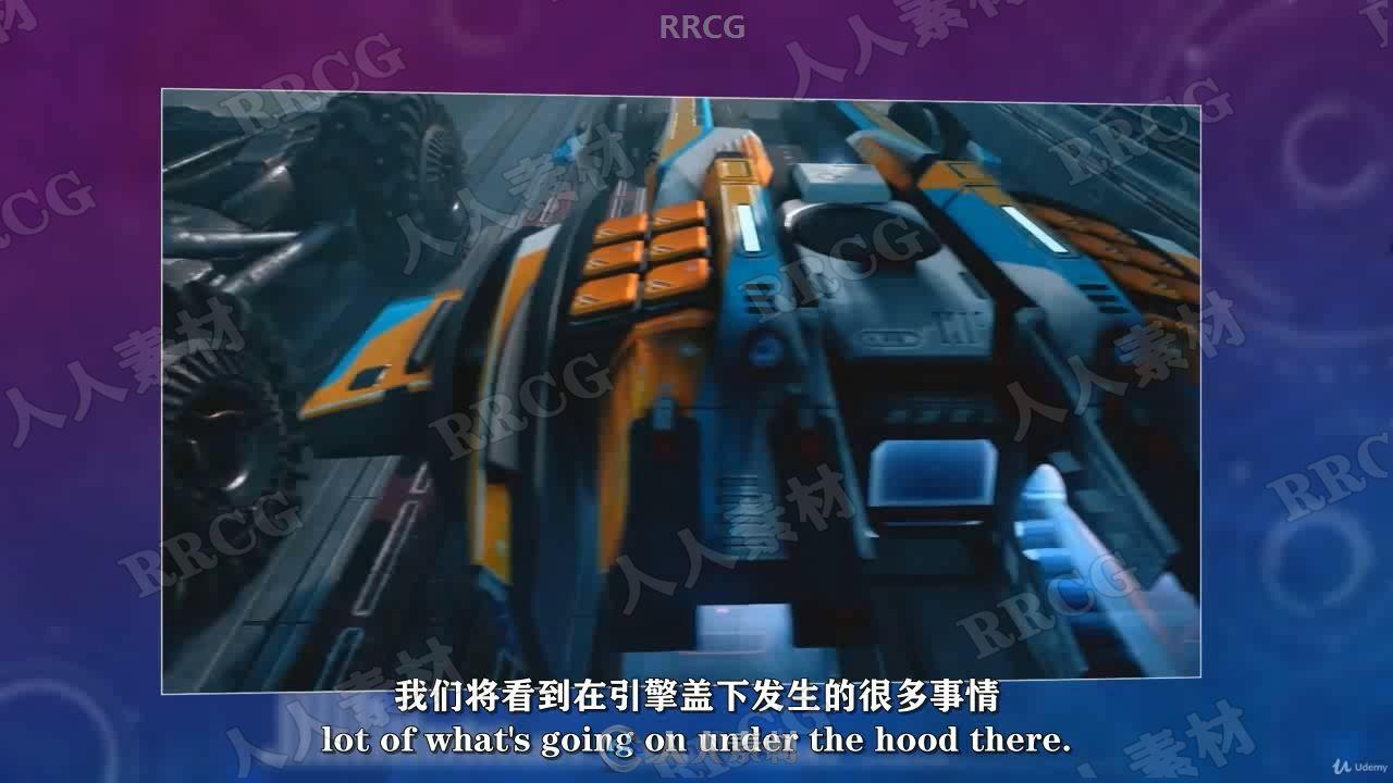 【中文字幕】Unreal Engine虚幻引擎专业游戏编程大师级视频教程