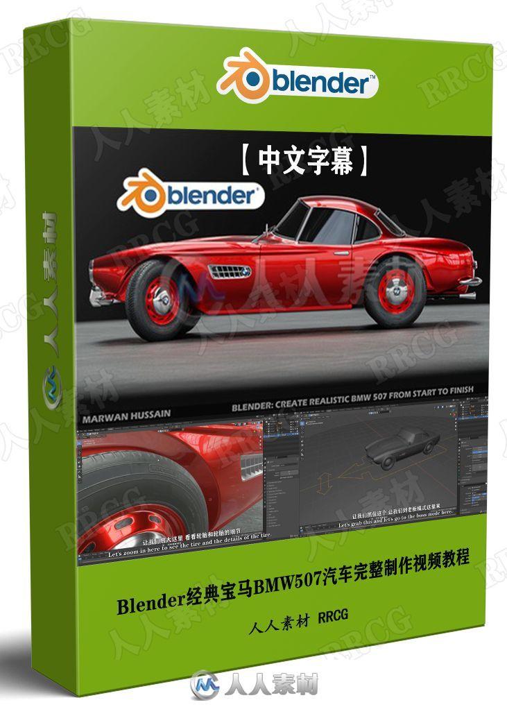 【中文字幕】Blender经典宝马BMW507汽车完整制作完整工作流程
