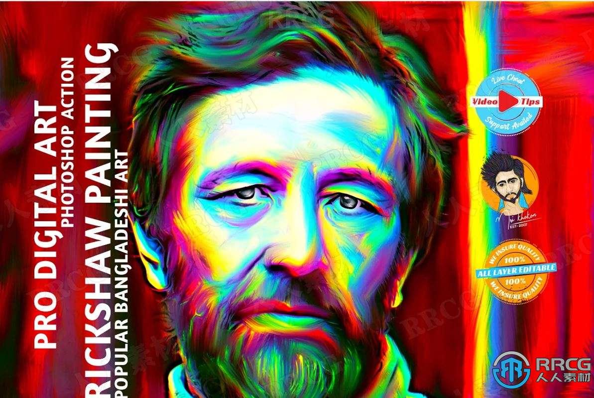 渐变彩虹光效果立体光斑人像艺术图像处理特效PS动作