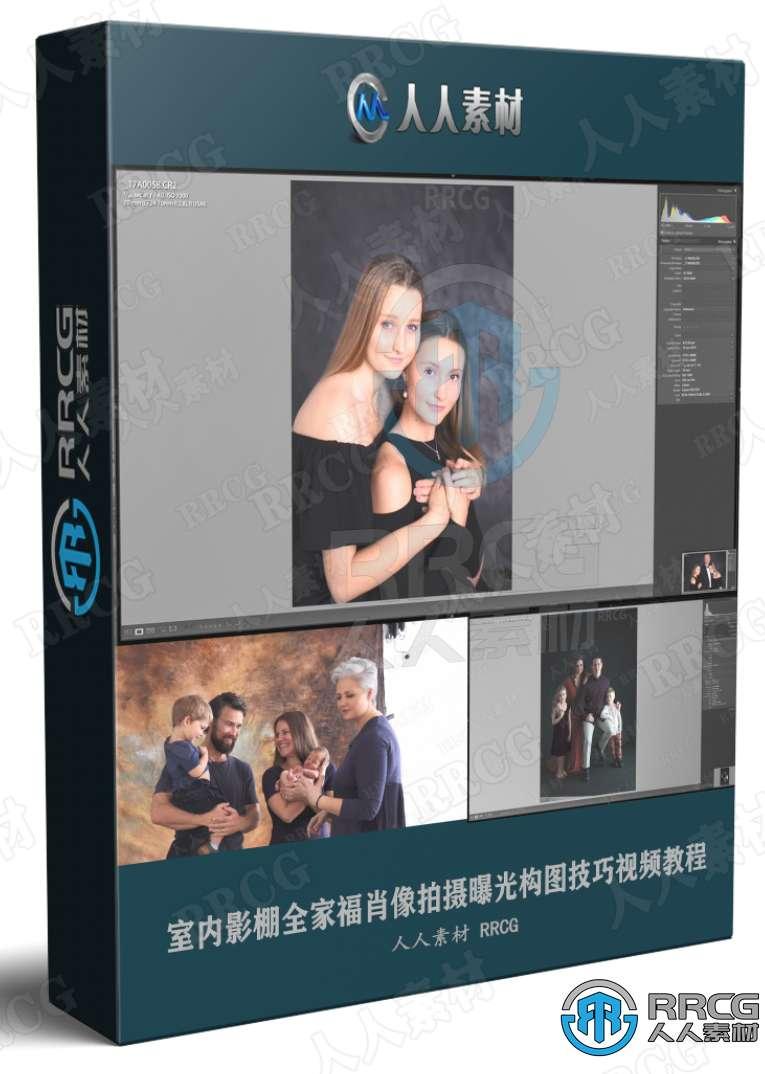 室内影棚全家福肖像拍摄曝光构图技巧视频教程