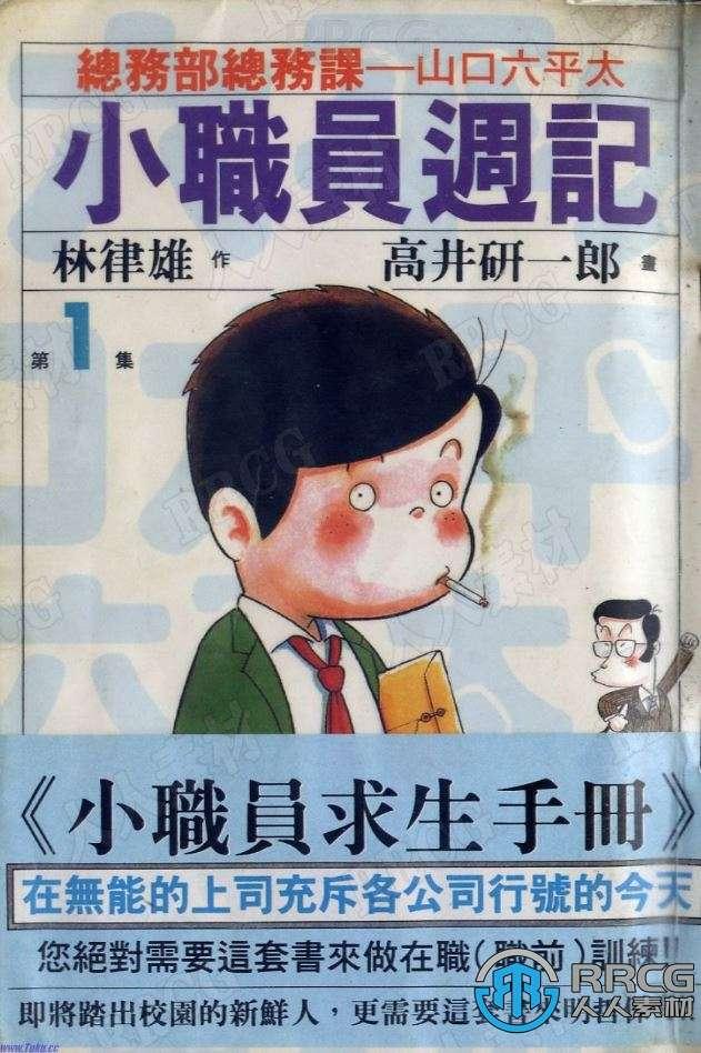 画师高井研一郎《小职员周记》全卷漫画集