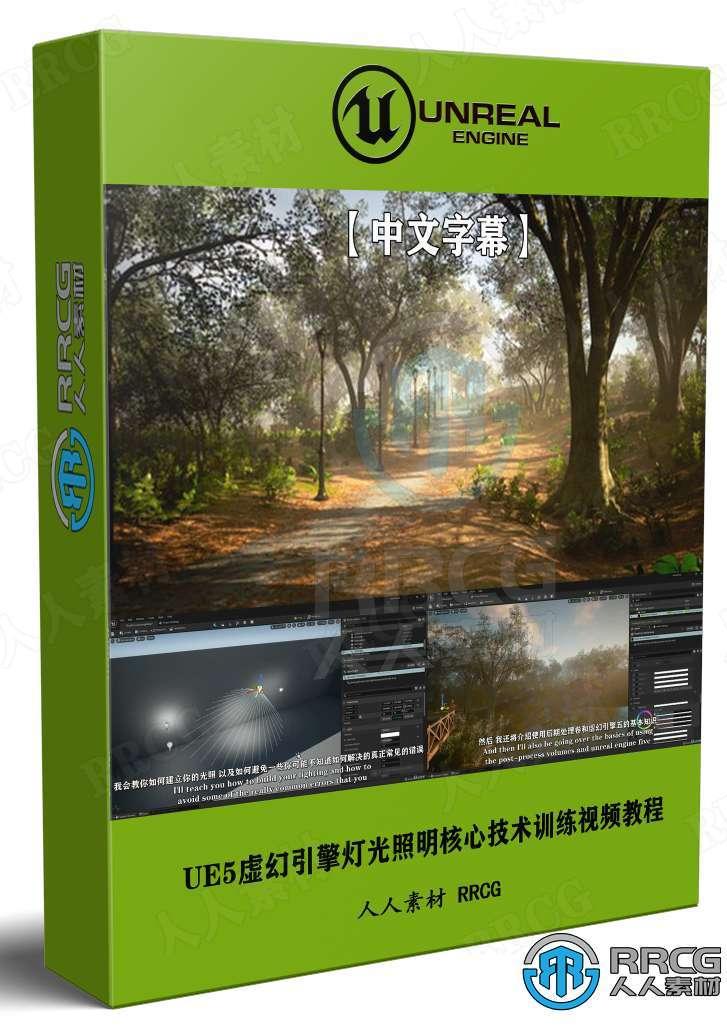 【中文字幕】UE5虚幻引擎灯光照明核心技术训练视频教程