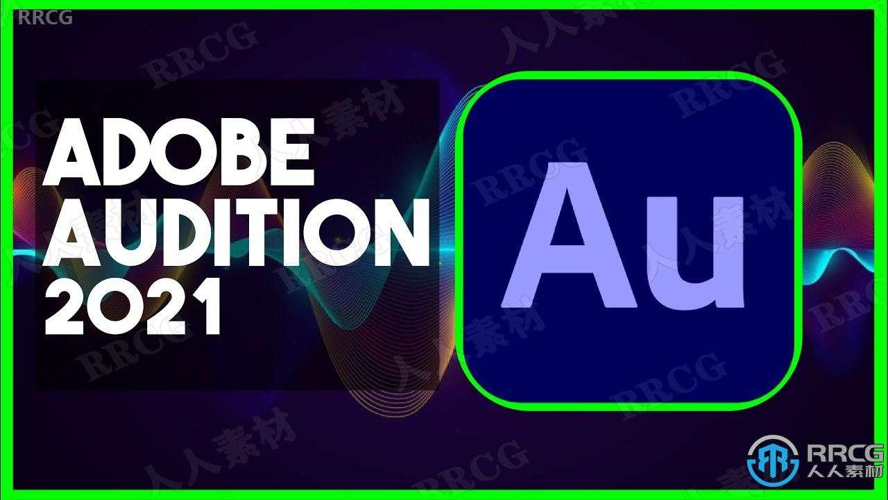 Audition 2021专业音频编辑软件V14.4.0.38版