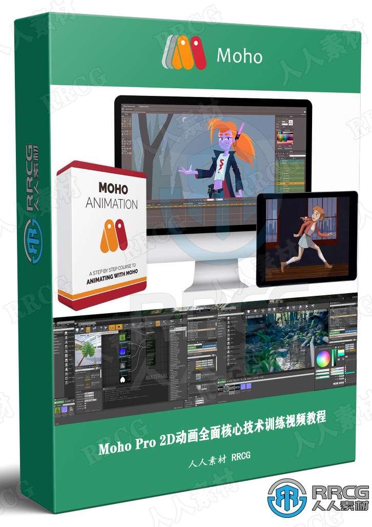 Moho Pro 2D动画全面核心技术训练视频教程