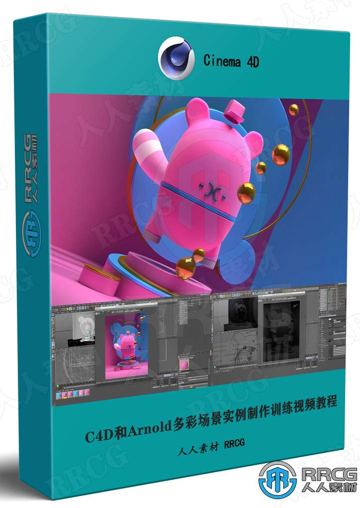 C4D和Arnold多彩场景实例制作训练视频教程