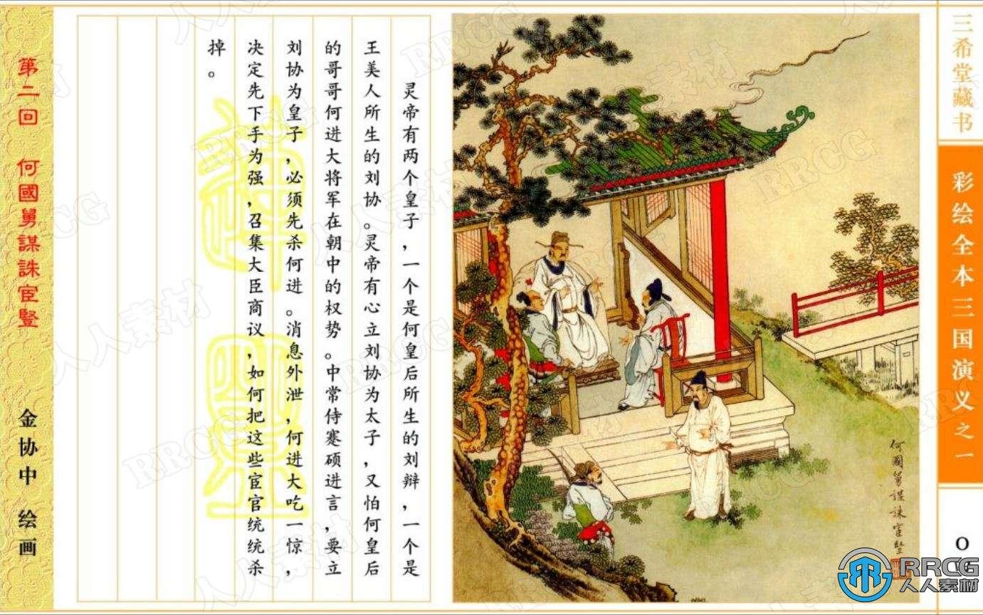 《三国演义》彩绘全本小人书连环画集