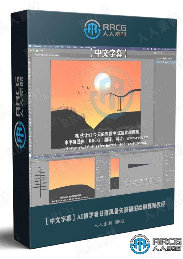 【中文字幕】AI初学者日落风景矢量插图绘制视频教程