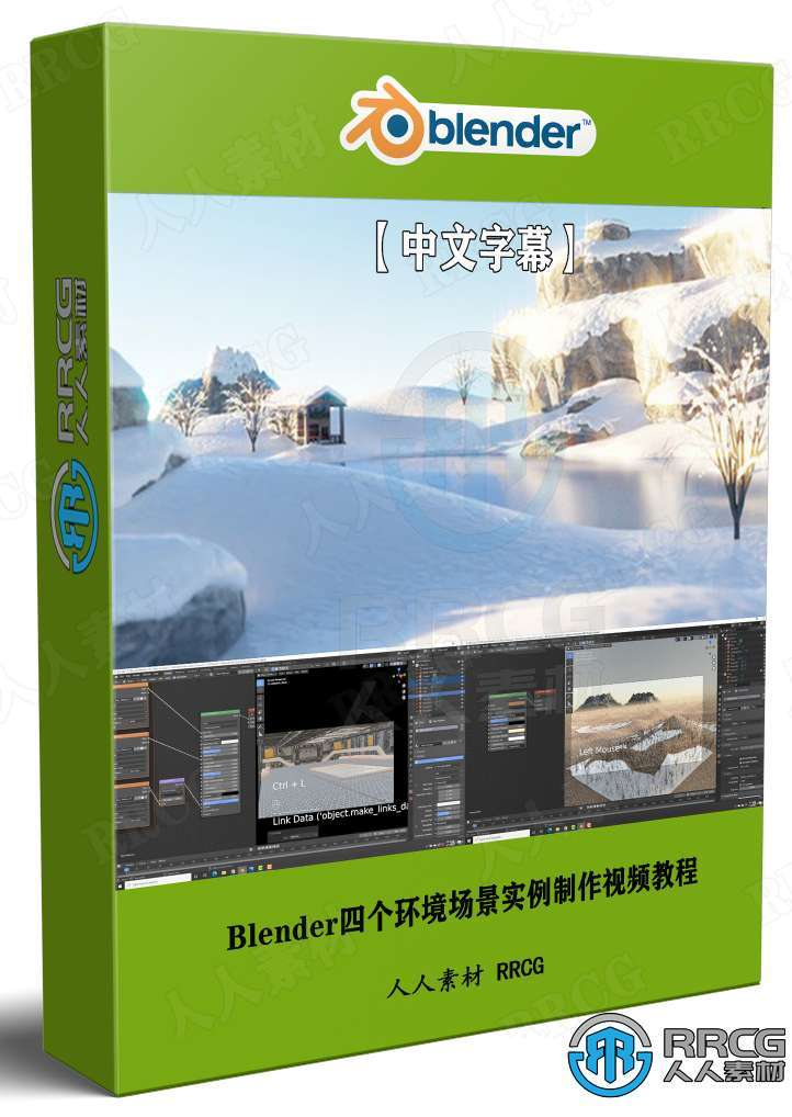 【中文字幕】Blender四个环境场景实例制作视频教程