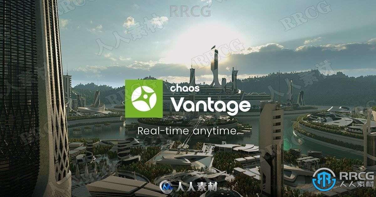 Chaos Group Vantage实时光线追踪渲染软件V1.4.2版