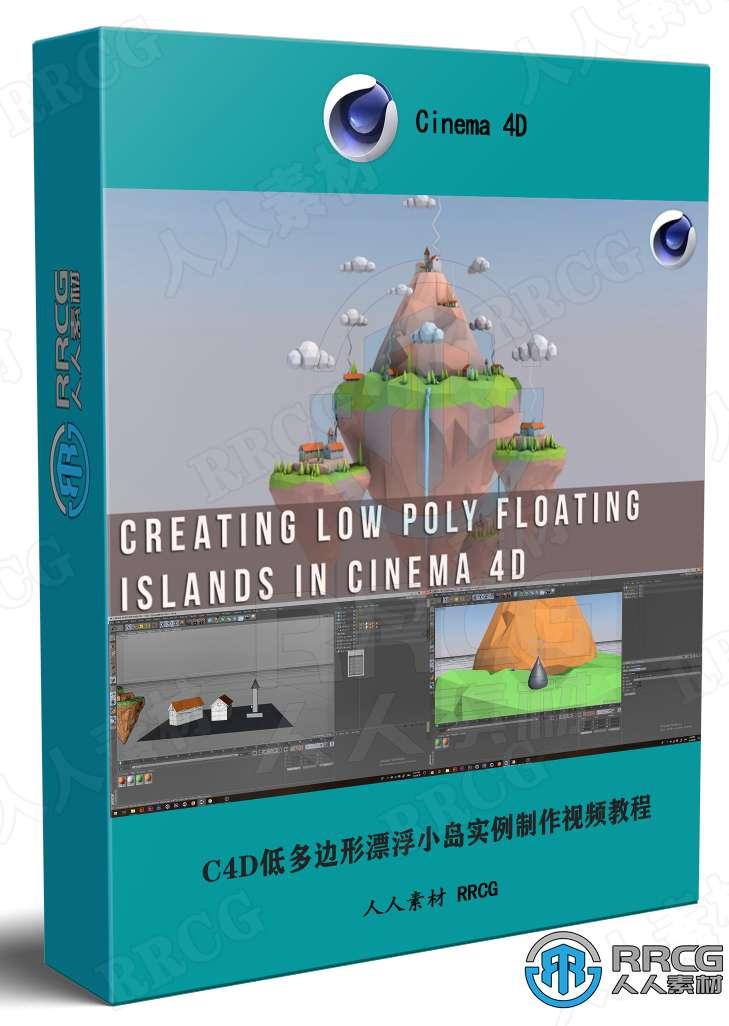 C4D低多边形漂浮小岛实例制作视频教程