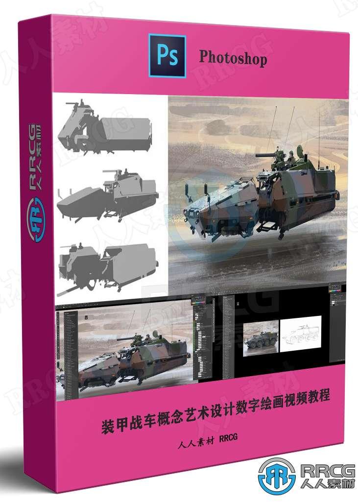 装甲战车概念艺术设计数字绘画视频教程