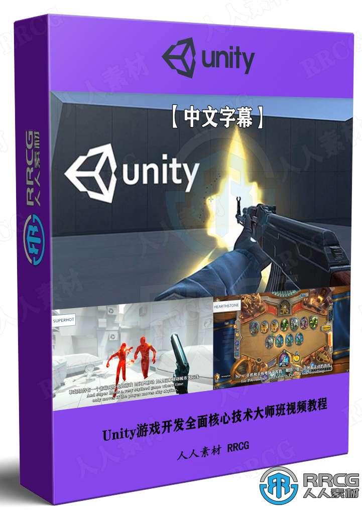 【中文字幕】Unity游戏开发全面核心技术大师班视频教程