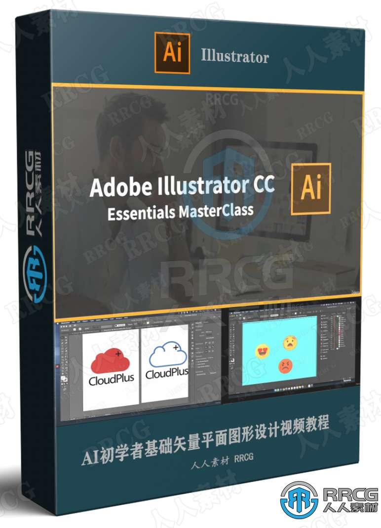 AI初学者基础矢量平面图形设计视频教程