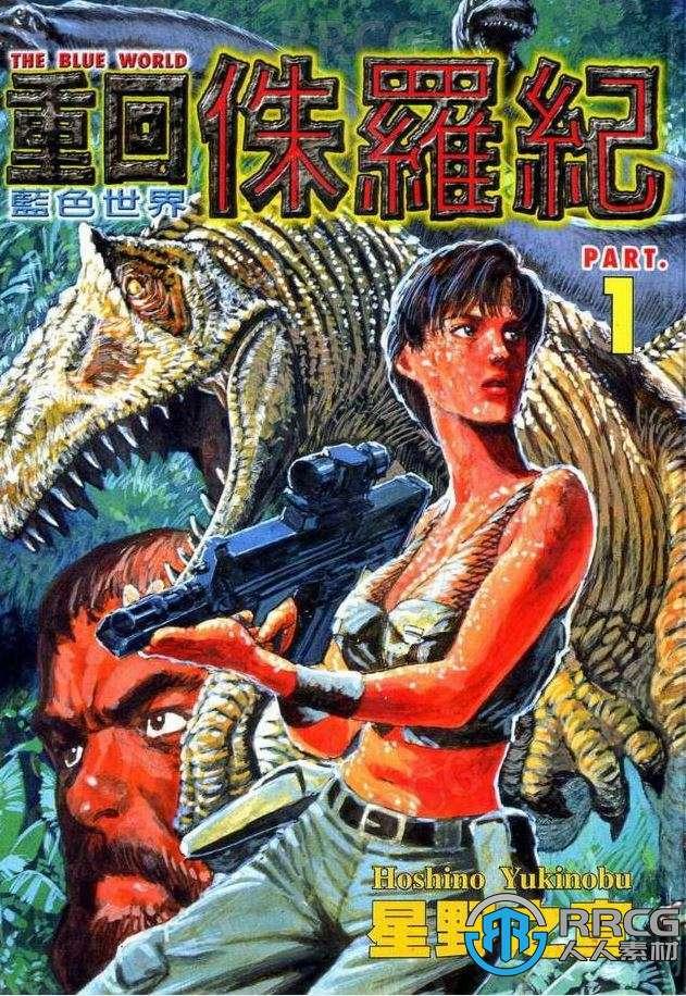 画师星野之宣《重回侏罗纪》全卷漫画集