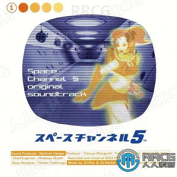 太空频道5游戏配乐原声大碟OST音乐素材合集