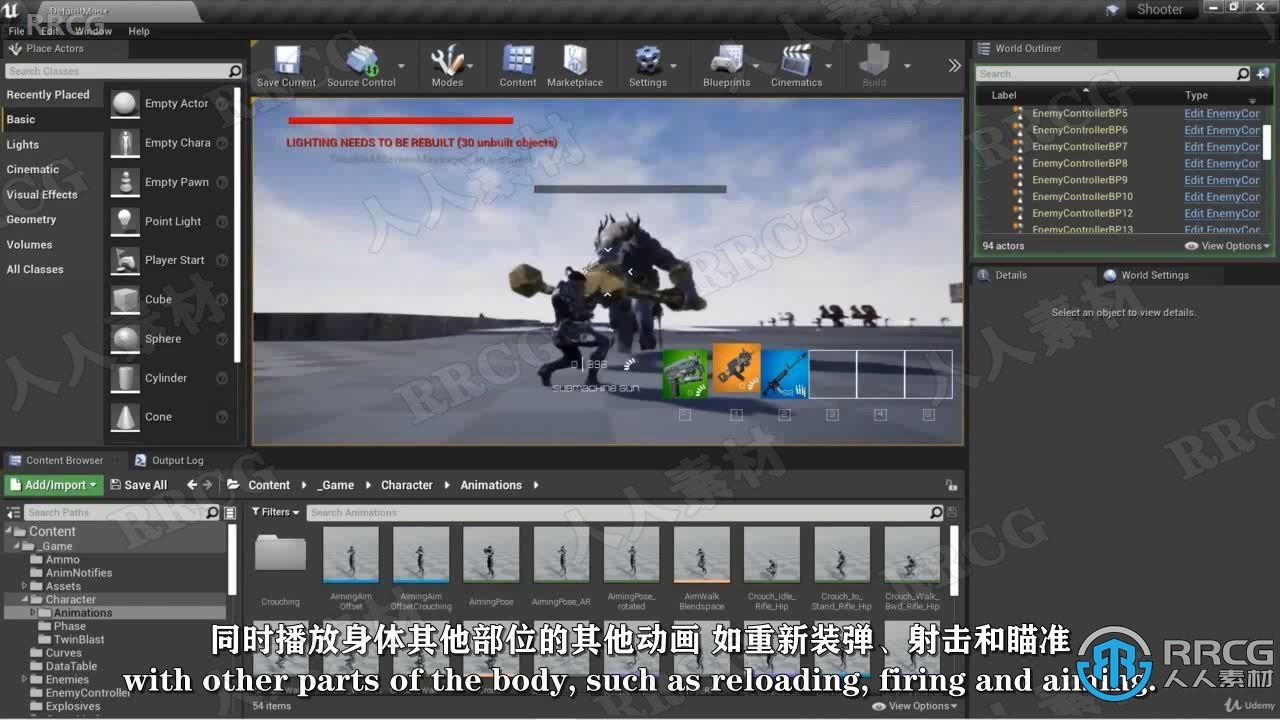 【中文字幕】Unreal Engine中使用C++制作3A级射击游戏视频教程