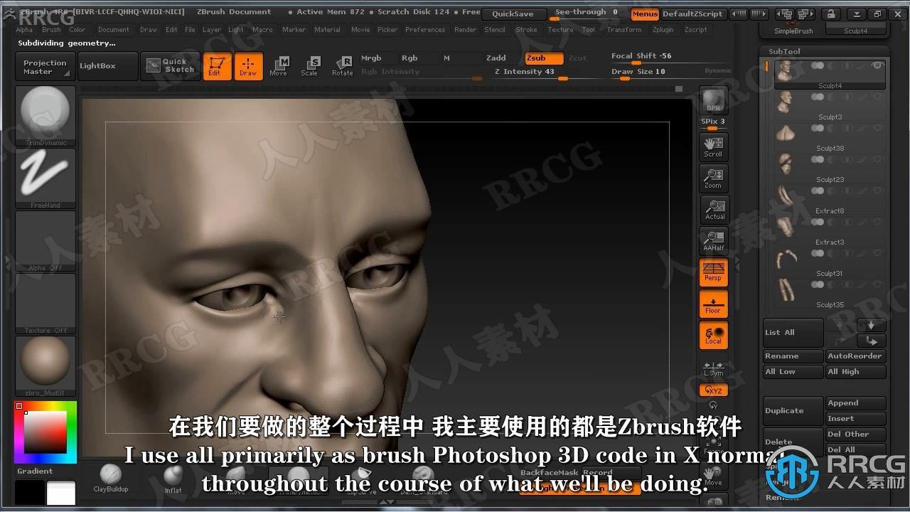【中文字幕】Zbrush影视游戏角色雕刻制作视频教程