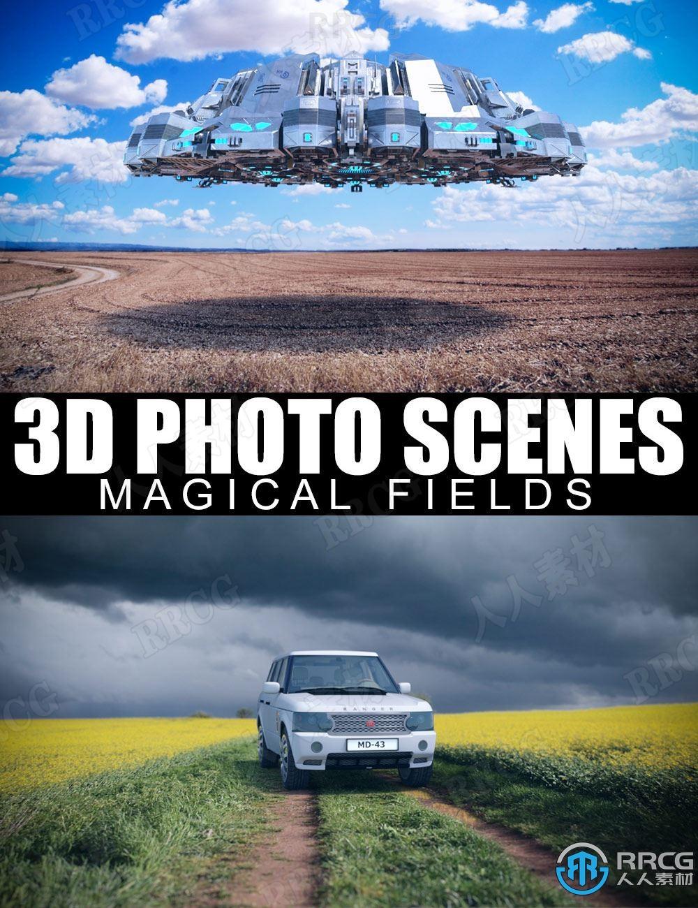 美丽乡村草地自然场景3D模型合集