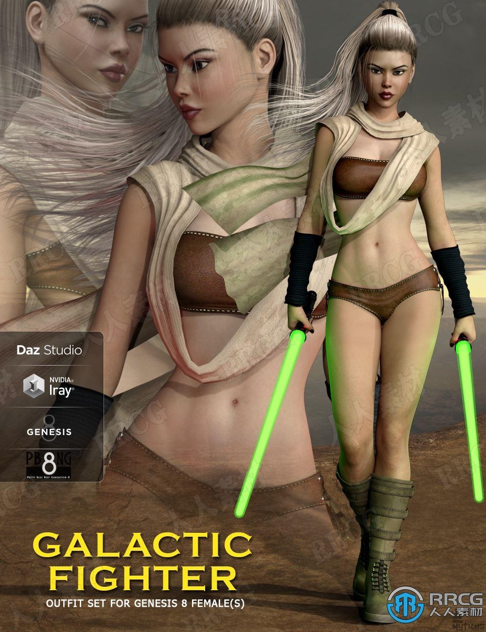 幻想银河战斗女性服饰套装武器3D模型合集