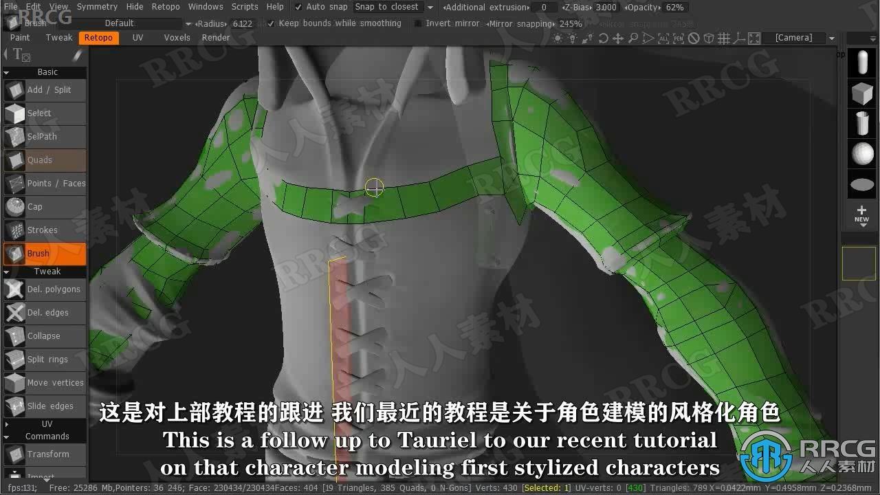 【中文字幕】3DCoat游戏角色纹理贴图与unwrap制作技术视频教程