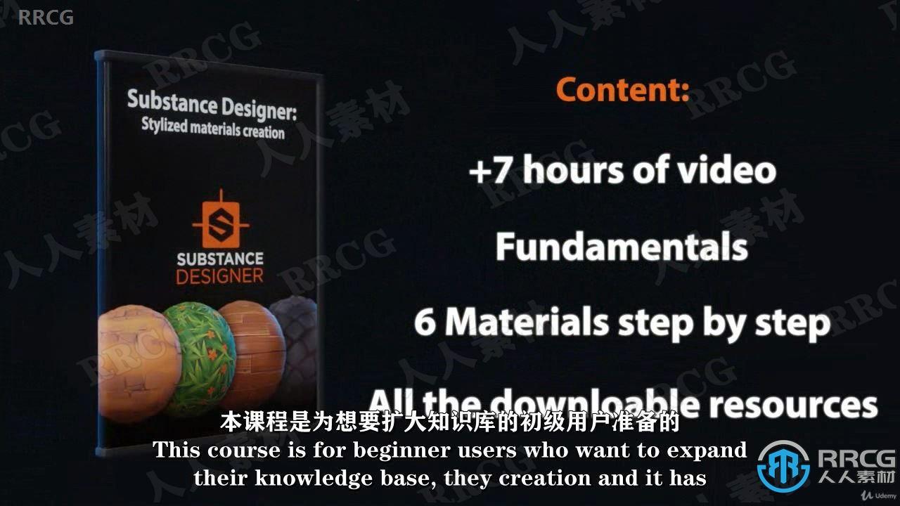 【中文字幕】Substance Designer风格化材质纹理PBR制作流程视频教程