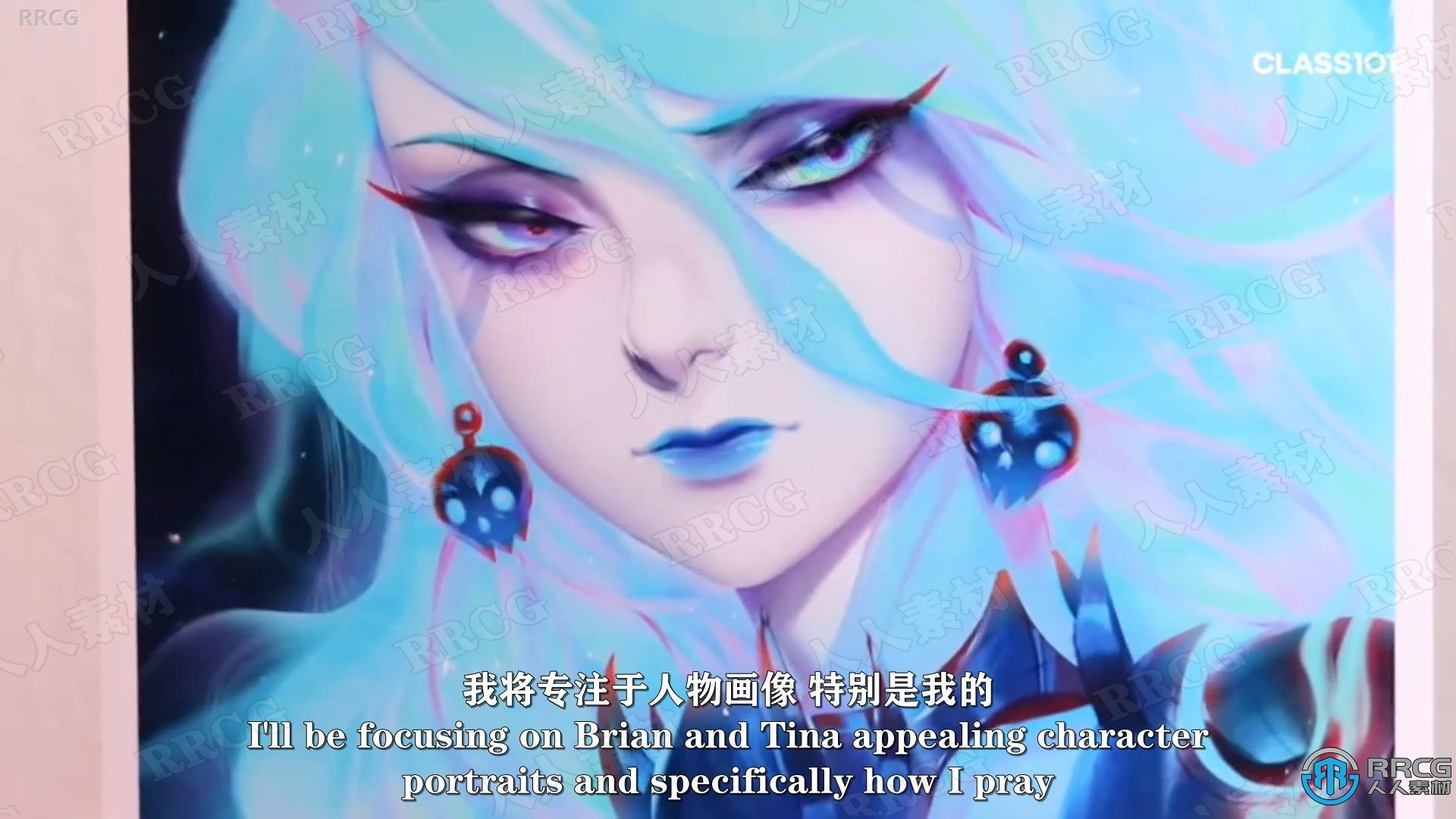【中文字幕】经典游戏动漫角色形象数字绘画大师级训练视频教程