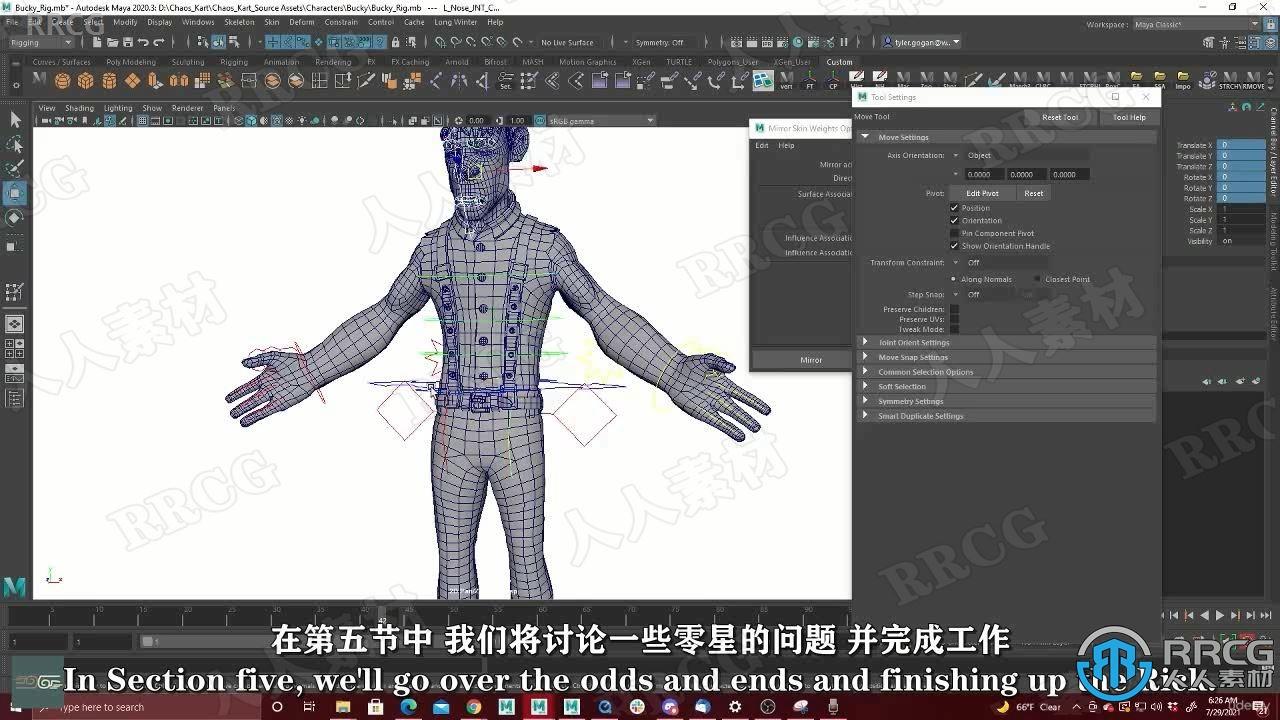 【中文字幕】Maya游戏角色绑定动画全面核心技术视频教程