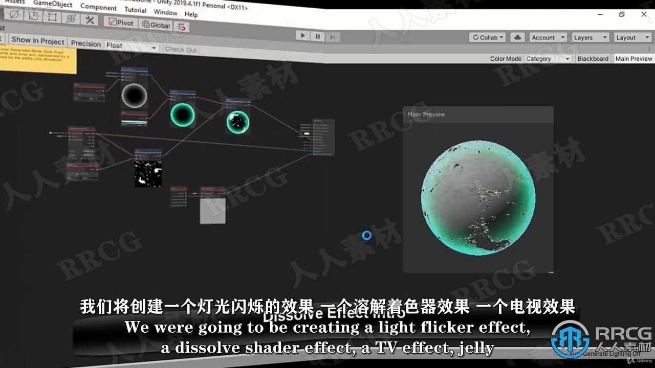 【中文字幕】Unity中Shadergraph着色器全面核心技术训练视频教程