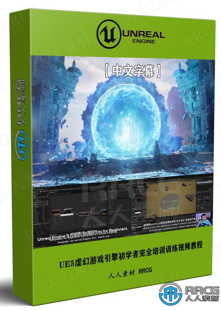 【中文字幕】UE5虚幻游戏引擎初学者完全培训训练视频教程