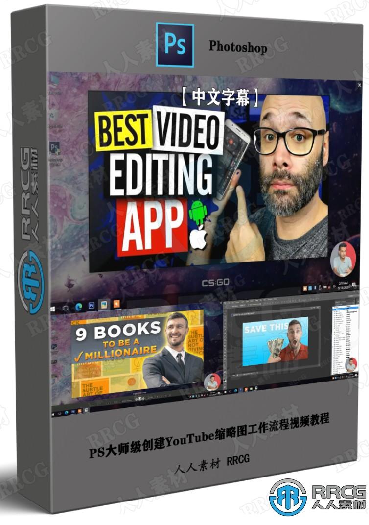 【中文字幕】PS大师级创建YouTube缩略图工作流程视频教程