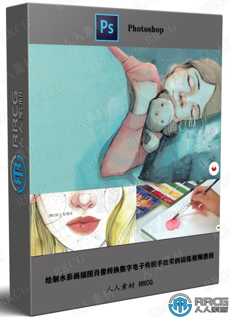 绘制水彩画插图肖像转换数字电子传统手绘实例训练视频教程