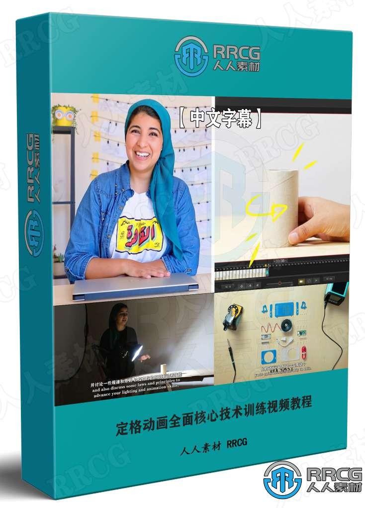 【中文字幕】定格动画全面核心技术训练视频教程