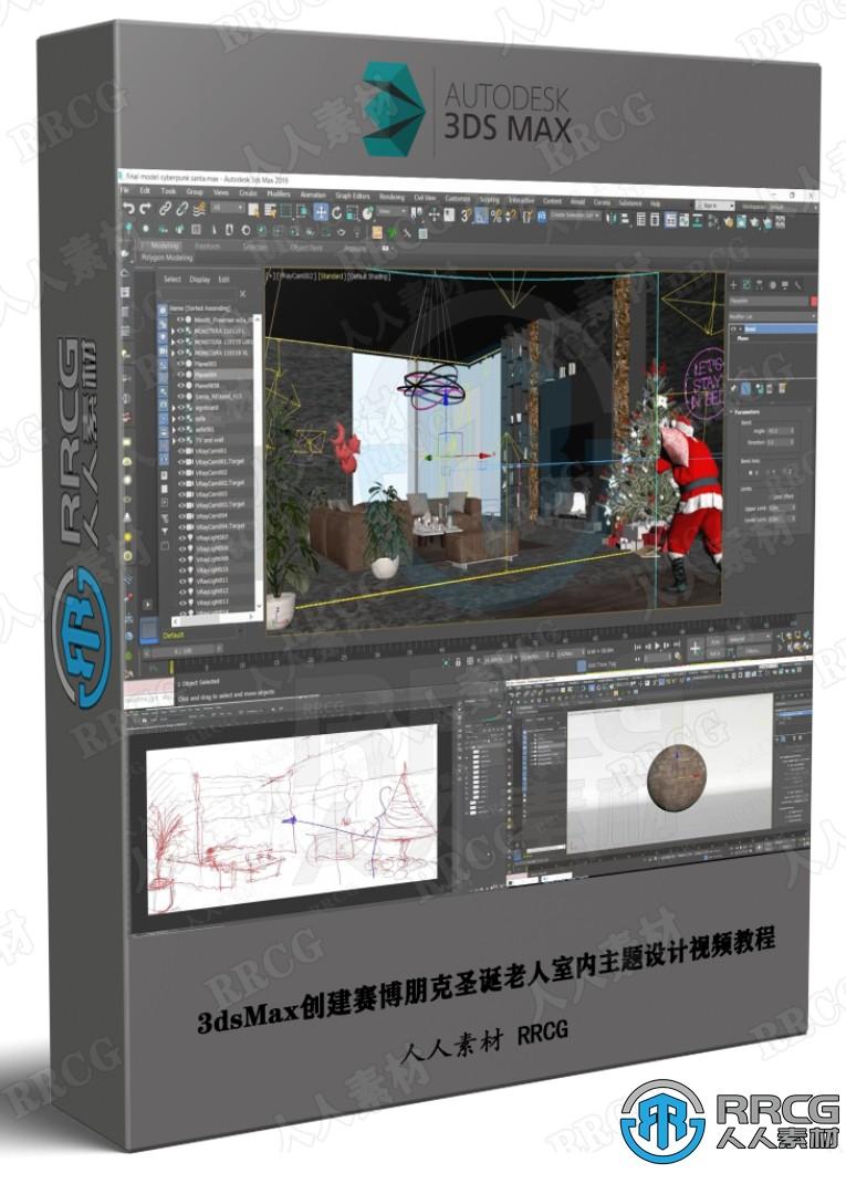 3dsMax创建赛博朋克圣诞老人室内主题设计视频教程