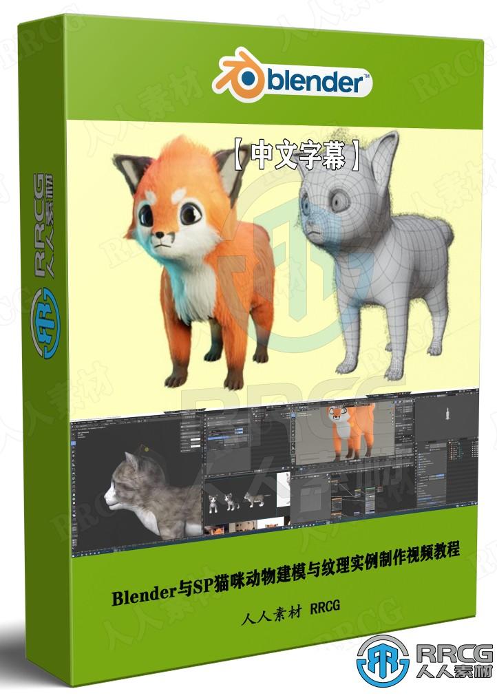 【中文字幕】Blender与SP猫咪动物建模与纹理实例制作视频教程