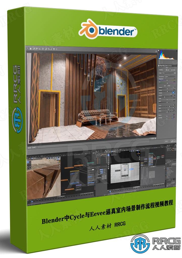 Blender中Cycle与Eevee逼真室内场景制作流程视频教程