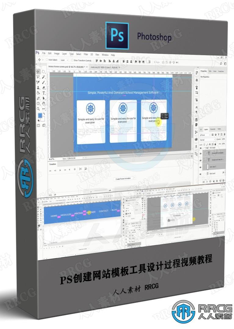 PS创建网站模板工具设计过程视频教程