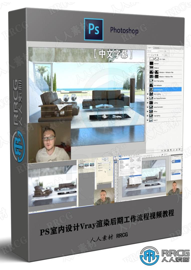 【中文字幕】PS室内设计Vray渲染后期工作流程视频教程