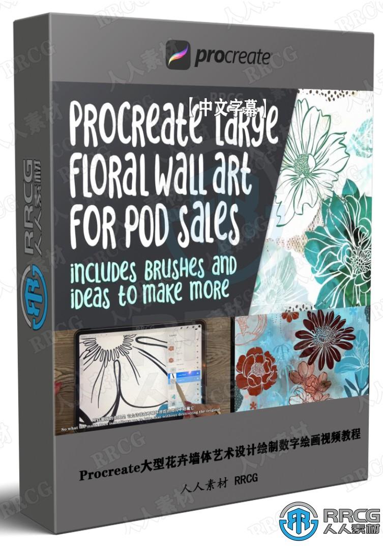 Procreate大型花卉墙体艺术设计绘制数字绘画视频教程
