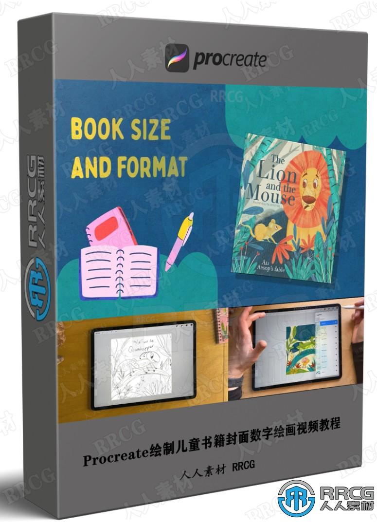Procreate绘制儿童书籍封面数字绘画视频教程