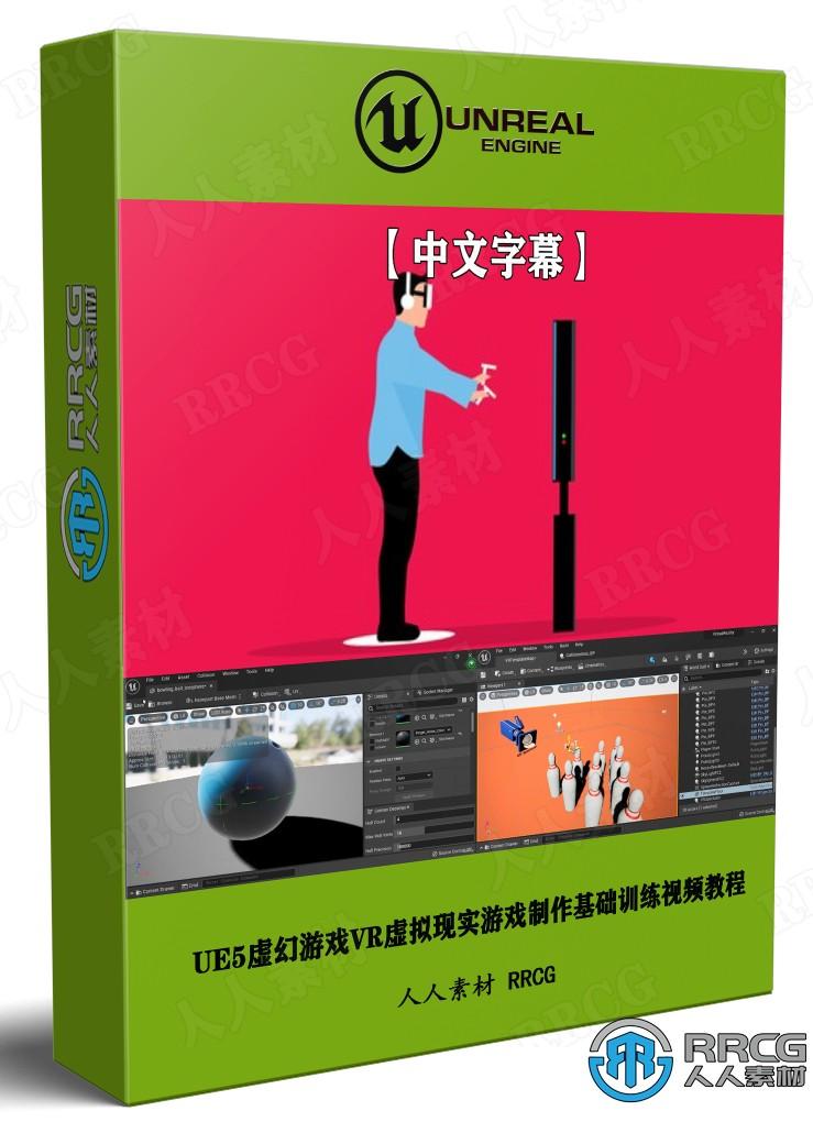【中文字幕】UE5虚幻游戏引擎VR虚拟现实游戏制作基础训练视频教程