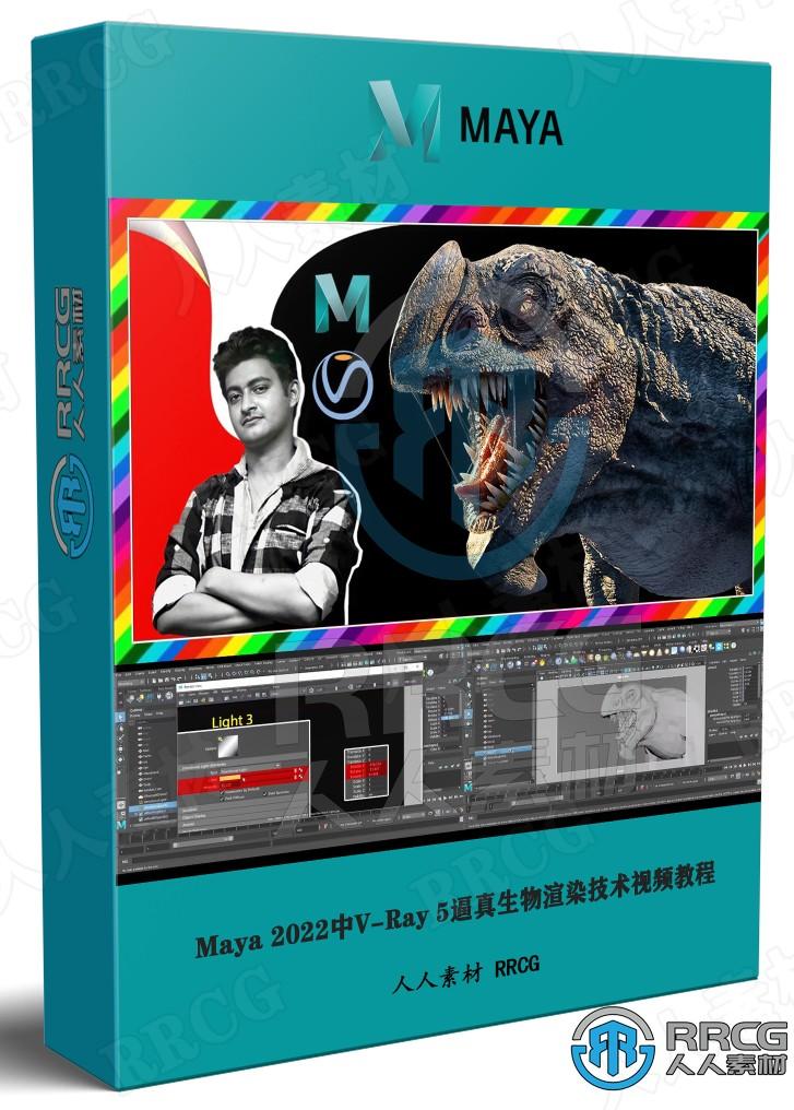 Maya 2022中V-Ray 5逼真生物渲染技术视频教程
