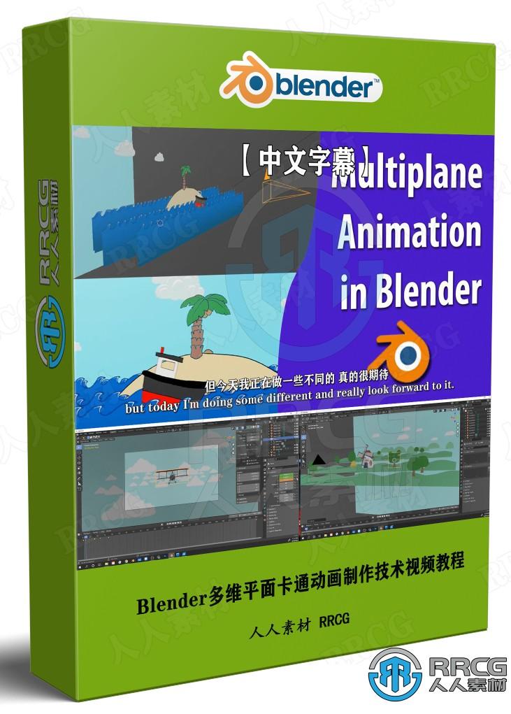 【中文字幕】Blender多维平面卡通动画制作技术视频教程