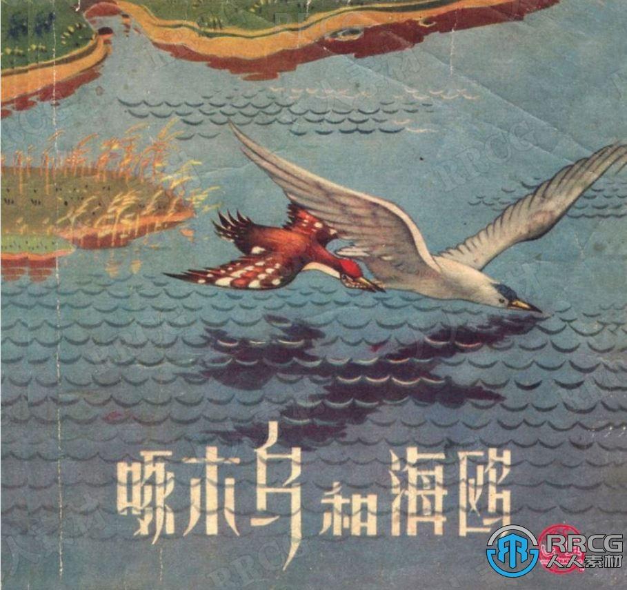 《啄木鸟和海鸥》单行本小人书连环画集